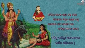 Savitri Vrat-AajiraOdisha
