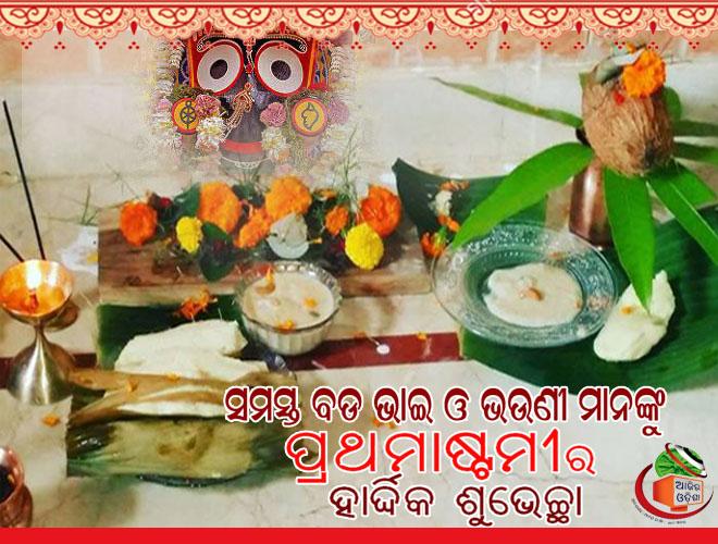 Prathmastami-Aajira-Odisha