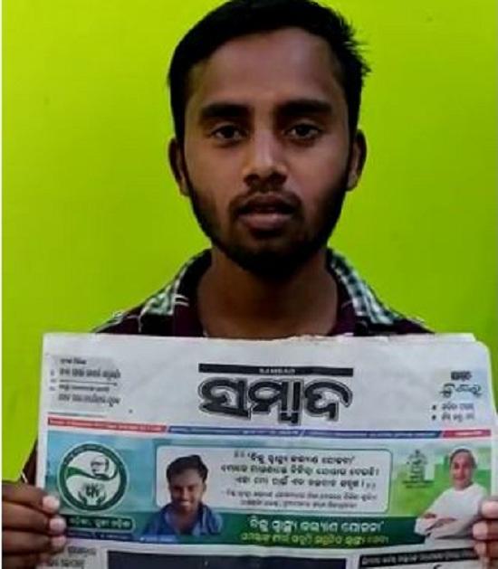 Aajira-Odisha-Biju-Swasthya-Yojna