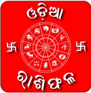 Today-Horoscope-Aajira-Odisha